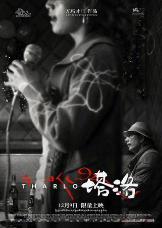Movie, 塔洛(中國) / 塔洛(台) / Tharlo(英文), 電影海報, 中國