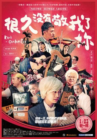 Movie, 很久沒有敬我了妳 / Kara-Orchestra, 電影海報