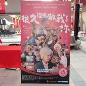 Movie, 很久沒有敬我了妳 / Kara-Orchestra, 首映會, 會場, 信義威秀影城