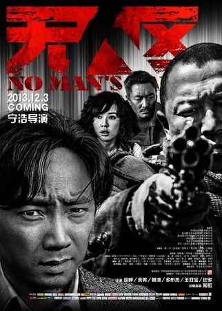 Movie, 无人区(中國) / No Man