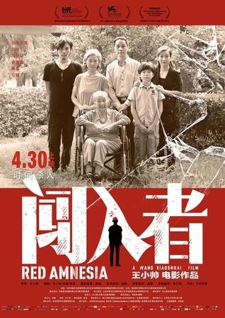 Movie, 闯入者(中國) / Red Amnesia(英文), 電影海報, 中國