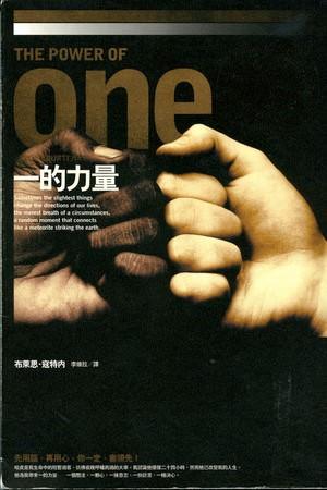Novel, The Power of One (一的力量), Bryce Courtenay