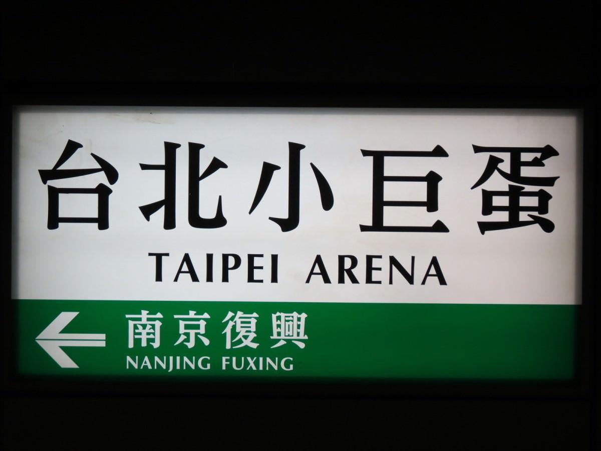 台北捷運, 綠線/松山線, 台北小巨蛋站, 站牌