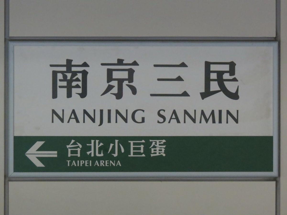 台北捷運, 綠線/松山線, 南京三民站, 站牌