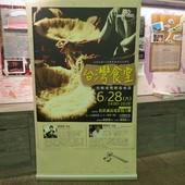 公視, 台灣食堂, 特映會