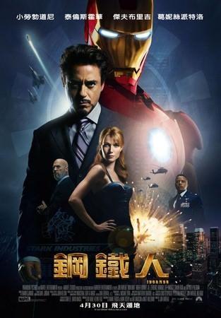 Movie, Iron Man (鋼鐵人) (鋼鐵俠) (鐵甲奇俠), 電影海報