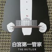 Movie, The Butler(白宮第一管家)(白宮管家), 電影DM
