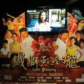 Movie, 鐵獅玉玲瓏(Lion dance), 電影海報看板