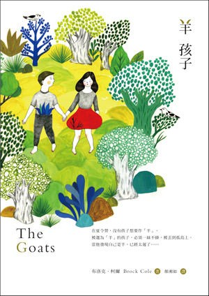 The Goats(羊孩子), Brock Cole