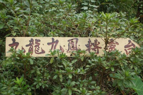 皇帝殿登山步道, 皇帝殿