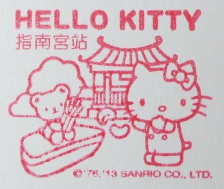 台北捷運, 貓空纜車, 指南宮站, 紀念章, Hello Kitty