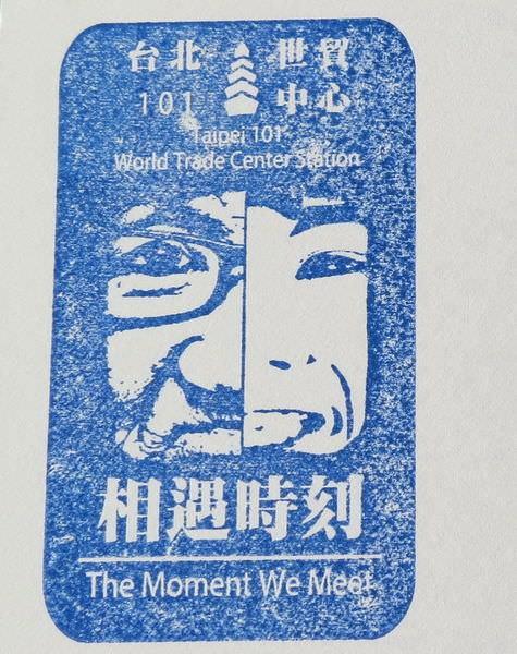 台北捷運, 紅線, 信義線, 台北101/世貿站, 紀念章, 公共藝術章