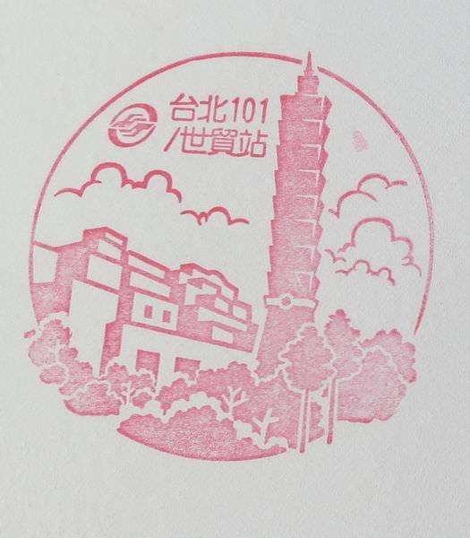 台北捷運, 紅線, 信義線, 台北101/世貿站, 紀念章, 捷運章
