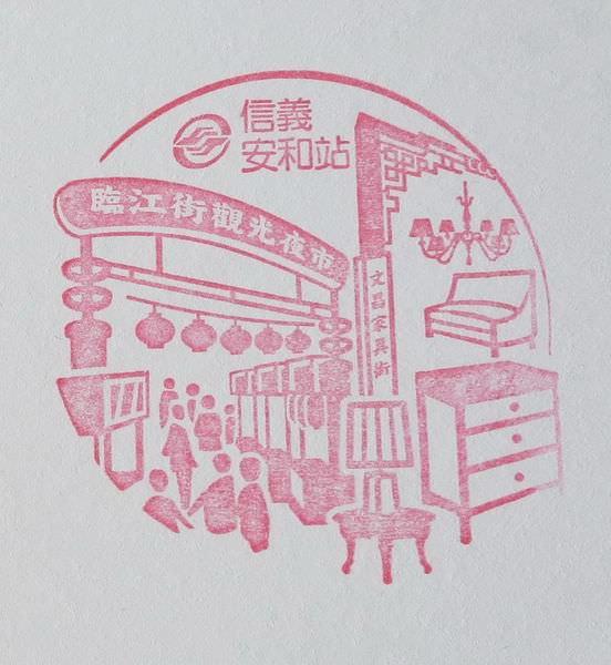 台北捷運, 紅線, 信義線, 信義安和站, 紀念章, 捷運章