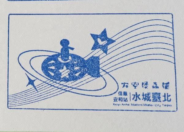 台北捷運, 紅線, 信義線, 信義安和站, 紀念章, 公共藝術章