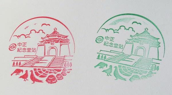 台北捷運, 紅線, 信義線, 中正紀念堂站, 紀念章, 捷運章