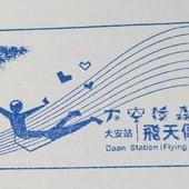 台北捷運, 紅線, 信義線, 大安站, 紀念章, 公共藝術章