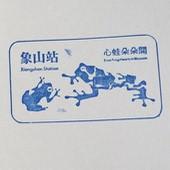 台北捷運, 紅線, 信義線, 象山站, 紀念章, 公共藝術章
