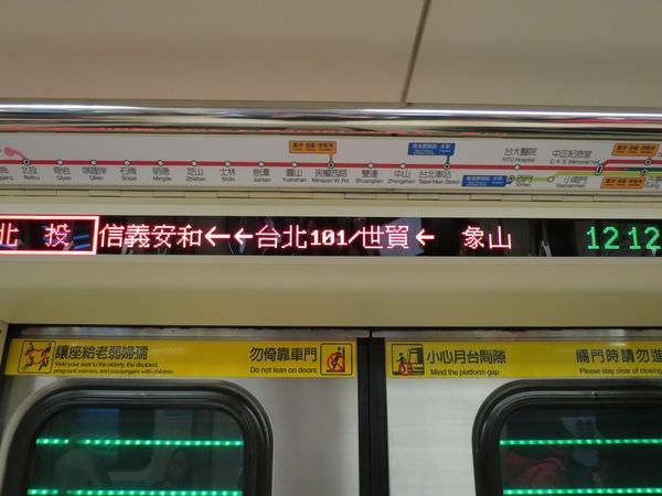台北捷運, 紅線, 信義線, 跑馬燈