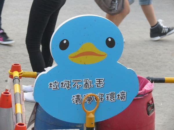 桃園地景廣場藝術節, 黃色小鴨