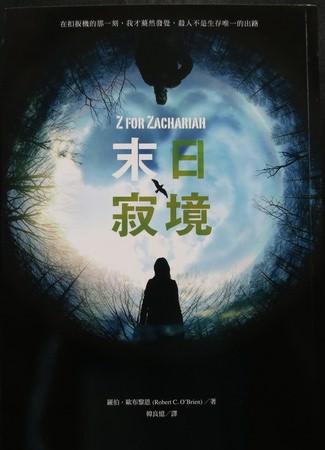 《末日寂境》(Z for Zachariah)