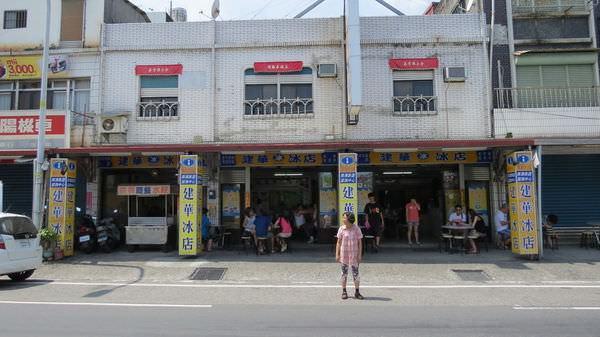 南澳之旅, 建華冰店