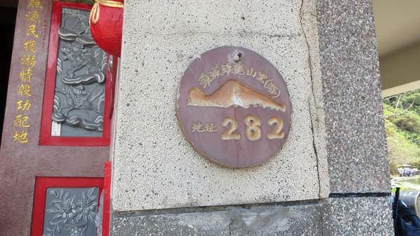 龜山島之旅, 普陀寺