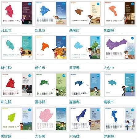 319鄉鎮+微笑護照(2013年)