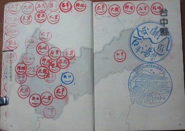 319鄉鎮護照(2005年)台中縣