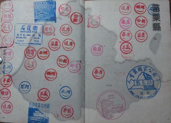 319鄉鎮護照(2005年)苗栗縣