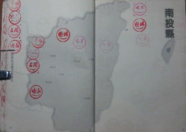 319鄉鎮護照(2005年)南投縣