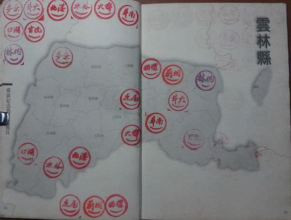 319鄉鎮護照(2005年)雲林縣