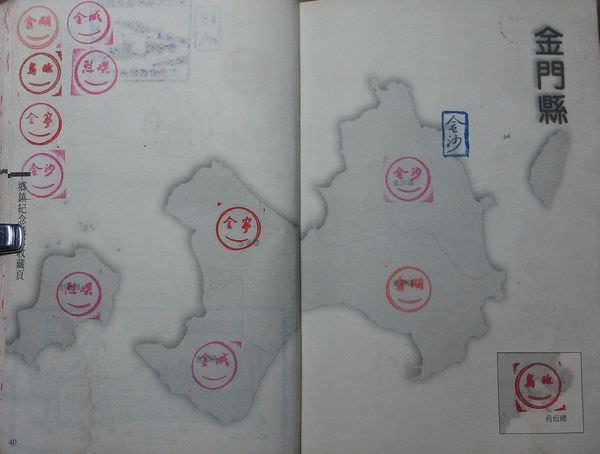 319鄉鎮護照(2005年)金門縣
