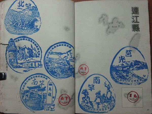 319鄉鎮護照(2005年)連江縣