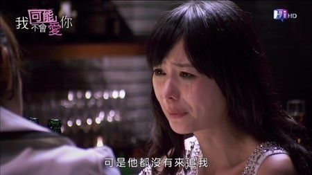 《我可能不會愛你》第2集