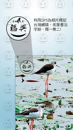 微笑台灣旅行明信片