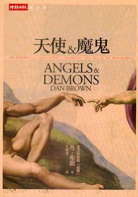 《天使與魔鬼》(Angels & Demons)