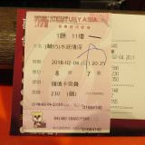 Movie, The Shape of Water(美國) / 水底情深(台) / 忘形水(港) / 水形物语(網), 電影票