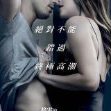 Movie, Fifty Shades Freed(美國) / 格雷的五十道陰影:自由(台) / 格雷的五十道色戒3(港) / 五十度飞(網), 電影海報, 台灣