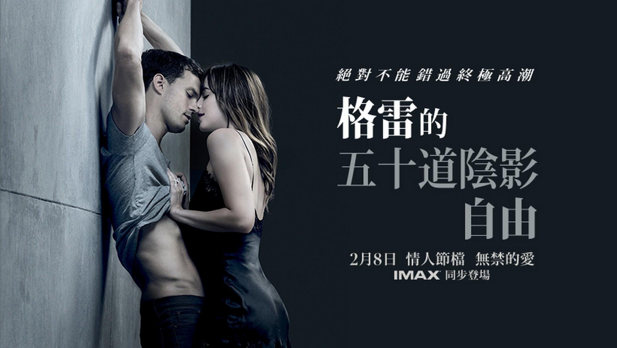 Movie, Fifty Shades Freed(美國) / 格雷的五十道陰影:自由(台) / 格雷的五十道色戒3(港) / 五十度飞(網), 電影海報, 台灣, 橫版