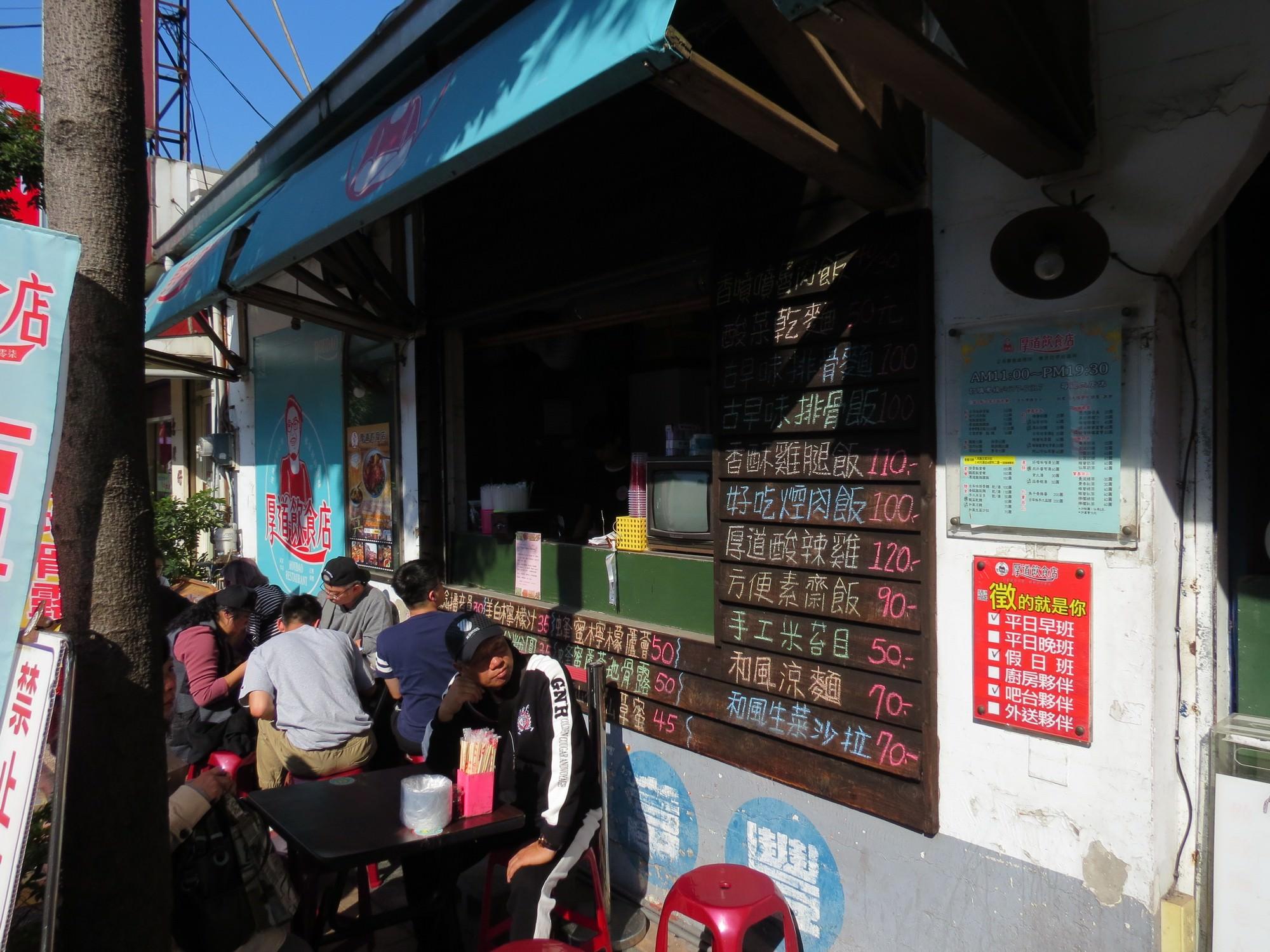厚道飲食店@鶯歌老店, 用餐環境