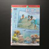 Movie, 熱帶魚(台灣) / Tropical Fish(英文), 電影DVD