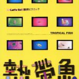 Movie, 熱帶魚(台灣) / Tropical Fish(英文), 電影海報, 日本