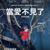 Movie, Нелюбовь(俄羅斯.法國.德國.比利時) / 當愛不見了(台) / Loveless(英文) / 无爱可诉(網), 電影海報, 台灣