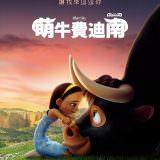 Movie, Ferdinand(美國) / 萌牛費迪南(台) / 公牛历险记(中) / 快D啦牛牛(港), 電影海報, 台灣
