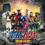 Movie, 仮面ライダー平成ジェネレーションズFINAL ビルド&エグゼイドwithレジェンドライダー(日本) / 假面騎士平成世代巔峰決戰(台) / Kamen Rider Heisei Generations Final: BUILD&EX-AID with Legend Riders(英文), 電影海報, 台灣