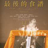 Movie, ラストレシピ 麒麟の舌の記憶(日本) / 最後的食譜:麒麟之舌(台) / The Last Recipe(網), 電影海報, 台灣