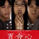 Movie, ユリゴコロ(日本) / 百合心(台) / Yurigokoro(英文) / 摇摆的心(網), 電影海報, 台灣