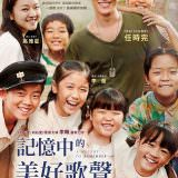 Movie, 오빠 생각(韓國) / 記憶中的美好歌聲(台) / A Melody to Remember(英文) / 想念哥哥(網), 電影海報, 台灣