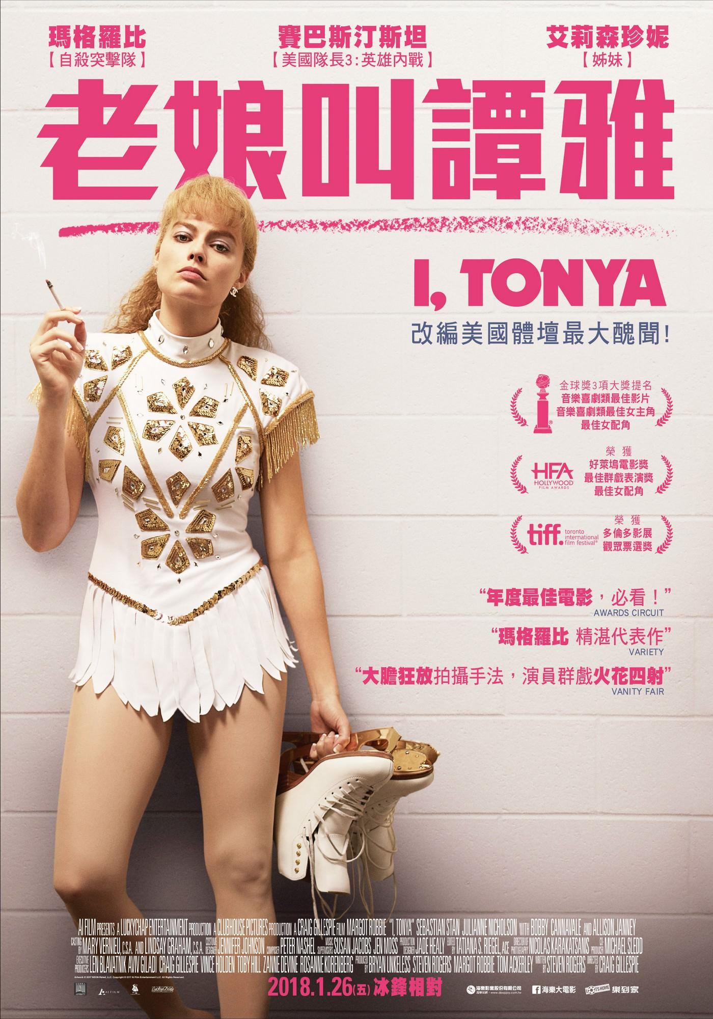 Movie, I, Tonya(美國) / 老娘叫譚雅(台) / 冰之驕女(港) / 我,花样女王, 電影海報, 台灣